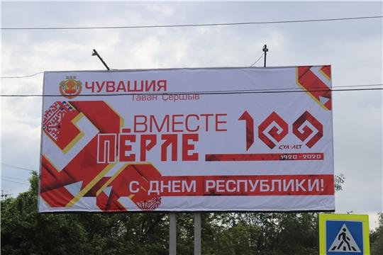 Улицы Алатыря украсили яркие баннеры в честь 100-летия Чувашской автономной области
