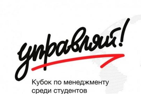 Стартовал Всероссийский молодёжный кубок по менеджменту «Управляй!»