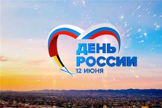 Поздравление руководства Алатыря с Днём России