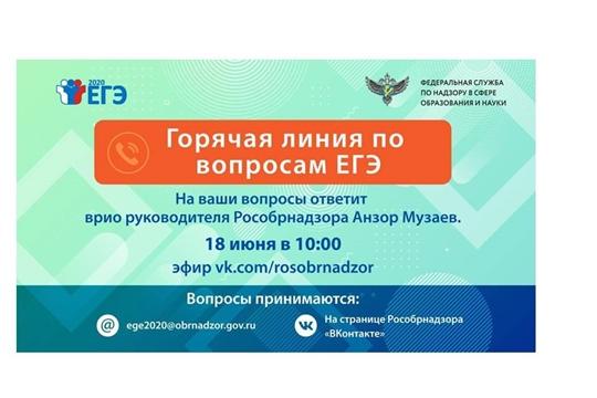 Врио руководителя Рособрнадзора 18 июня ответит в прямом эфире на вопросы о проведении ЕГЭ в 2020 году
