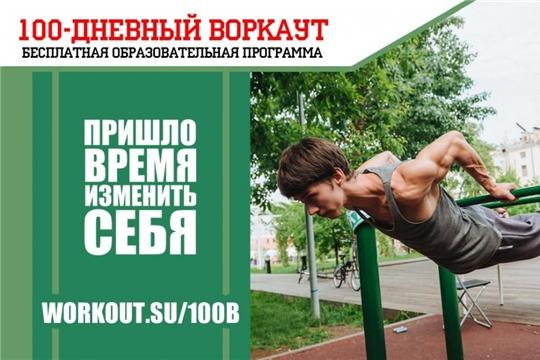 Жителям Чувашии предлагают принять участие в бесплатной тренировочной программе «SOTKA: 100-дневный воркаут»