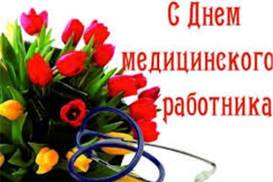 Поздравление руководства города с Днём медицинского работника