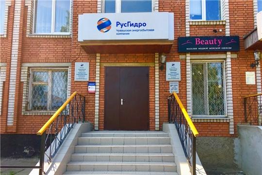 Чувашская энергосбытовая компания РусГидро возобновила работу клиентских офисов обслуживания