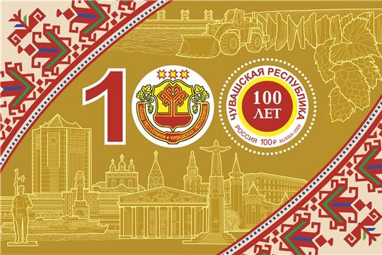 В честь 100-летия Чувашии выпущена марка с национальным гербом