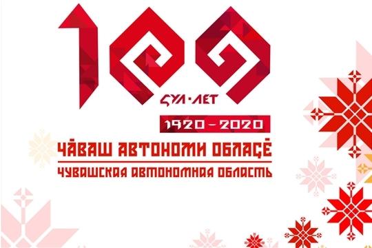 Поздравление руководства города cо 100 – летием со дня образования Чувашской автономии!