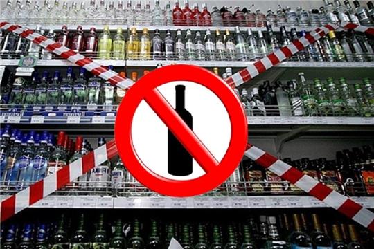 На День молодёжи в Алатыре запретят продавать алкоголь