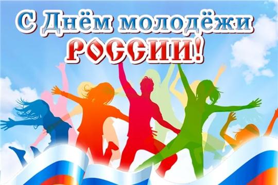 Поздравление главы администрации города Алатыря В.И. Степанова с Днём молодёжи