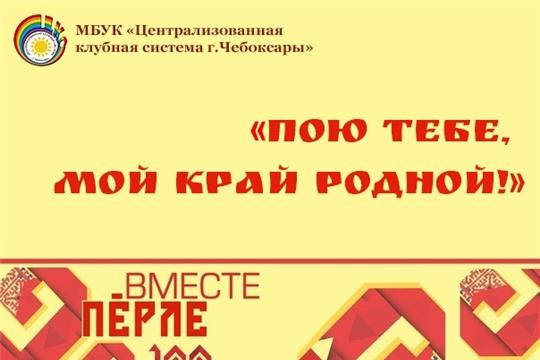 Стартовал Всероссийский видеопроект «Пою тебе, мой край родной!»