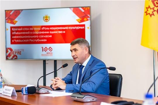 Встреча врио Главы Чувашии О.А. Николаева с лидерами национально-культурных объединений