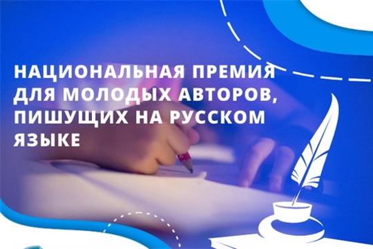 Началсяприём заявок на соискание Национальной премии для молодых авторов, пишущихна русском языке