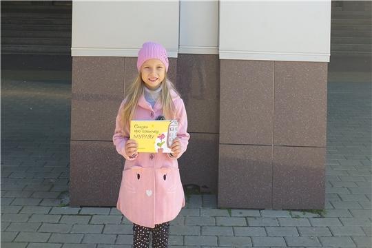 Пятилетняя жительница Алатыря Дарья Ведяшёва   выпустила свою первую книгу