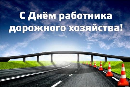 Поздравление руководства города с Днем работников дорожного хозяйства