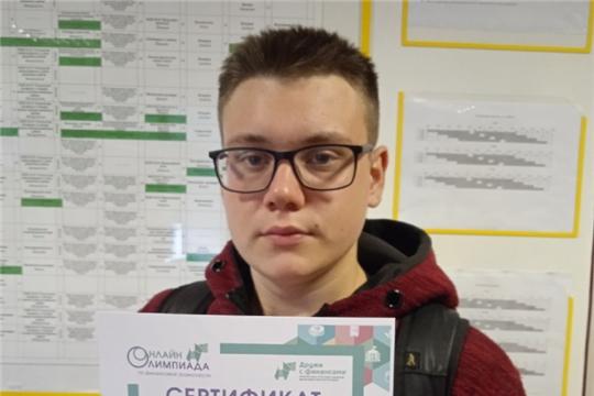 Студент Алатырского технологического колледжа Игорь Алёшин – победитель Всероссийской онлайн-олимпиады по финансовой грамотности