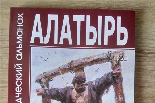 В свет вышел четвёртый выпуск историко-краеведческого альманаха «Алатырь»