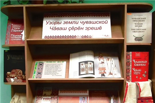 г. Алатырь: в центральной городской библиотеке оформлена выставка-просмотр «Узоры земли чувашской»