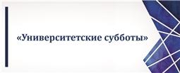 """""""Университетские субботы"""""""