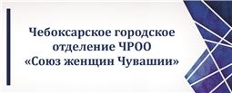 """Чебоксарское городское отделение ЧРОО """"Союз женщин Чувашии"""""""
