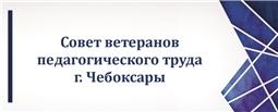 Совет ветеранов педагогического труда города Чебоксары