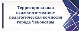 Территориальная психолого-медико-педагогическая комиссия города Чебоксары