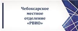 """Чебоксарское городское отделение ООГО """"Российское военно-историческое общество"""""""