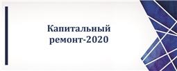 Капитальный ремонт-2020