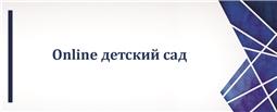 """""""Онлайн детский сад"""""""