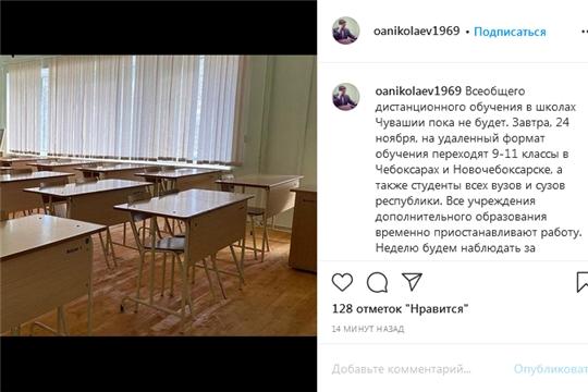 Комментарий Главы Чувашской Республики Олега Николаева по дистанционному обучению