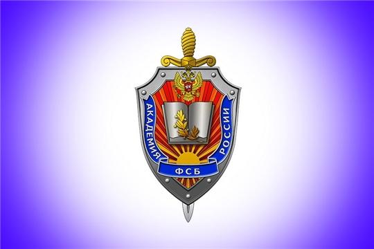 У чебоксарских школьников есть возможность поступить в образовательные учреждения Федеральной службы безопасности