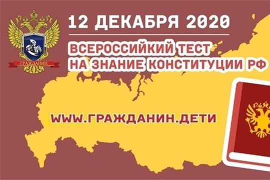 Приглашаем принять участие в ежегодной акции «Всероссийский тест на знание Конституции РФ»