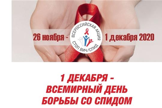 Приглашаем принять участие в акции «Стоп ВИЧ/СПИД»