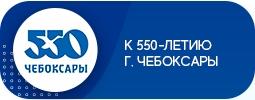 К 550-летию города Чебоксары