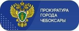 Прокуратура города Чебоксары