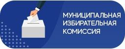 Муниципальная  избиратильная комиссия