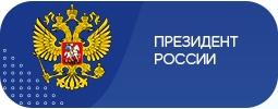 Сайт Президента РФ