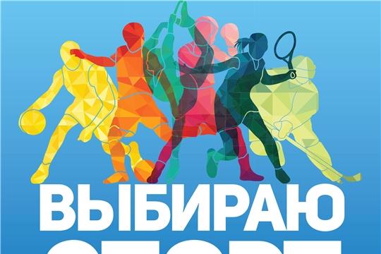 Спортивная афиша с 4 по 12 января в Чебоксарах