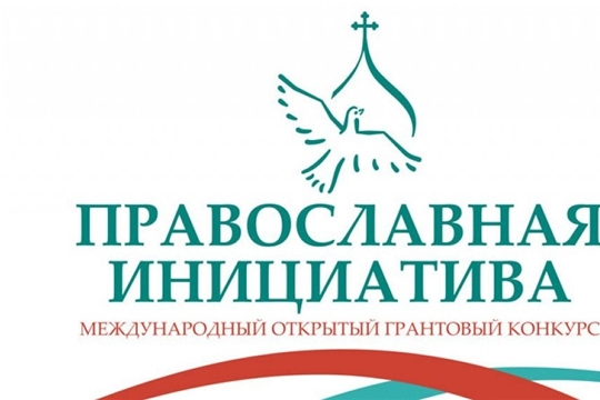 Столичная школа № 59 - победитель Международного открытого грантового конкурса «Православная инициатива 2019-2020»