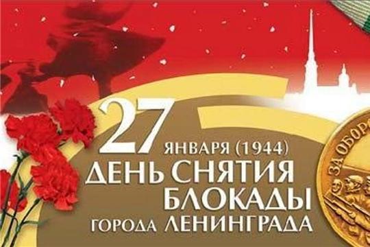 Сегодня – День снятия блокады Ленинграда: в столице Чувашии пройдут памятные мероприятия