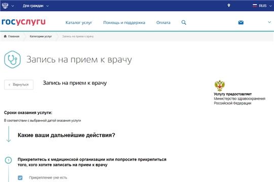 С 1 марта 2020 года запись на прием к врачу в электронном виде будет осуществляться только через Единый портал государственных услуг