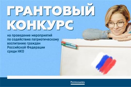 Стартовал прием заявок на участие в грантовом конкурсе по содействию патриотическому воспитанию граждан Российской Федерации