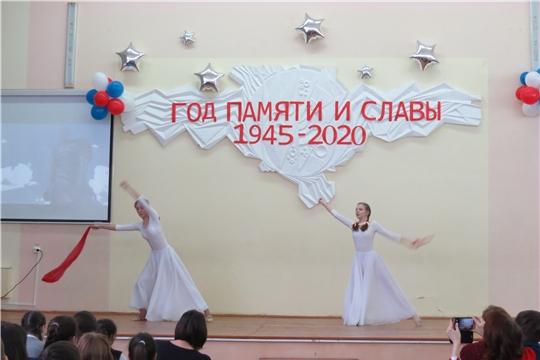 В чебоксарском лицее № 44 состоялось торжественное открытие Года Памяти и Славы