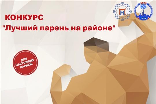 Молодежный конкурс среди юношей стартовал в Калининском районе г.Чебоксары