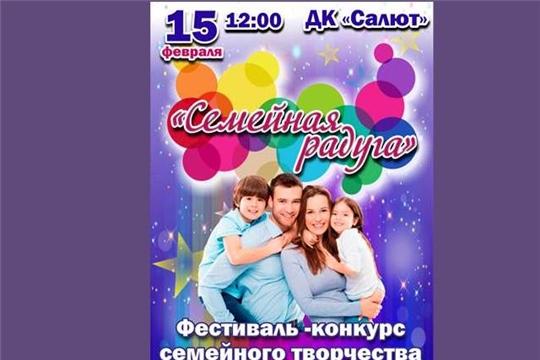 Приглашаем горожан на фестиваль-конкурс «Семейная радуга»
