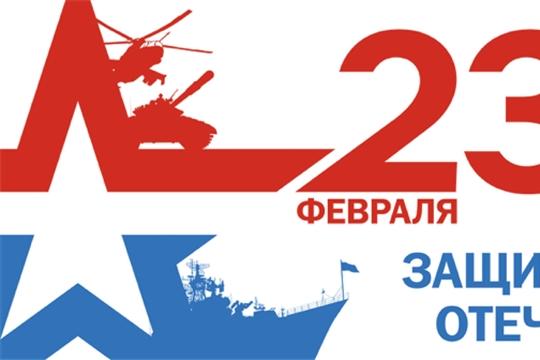 В Чебоксарах пройдут праздничные мероприятия, посвящённые Дню защитника Отечества