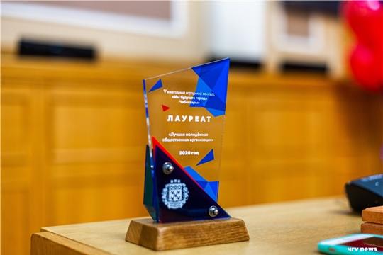 Победители V ежегодного конкурса «Мы — будущее города Чебоксары» получили награды