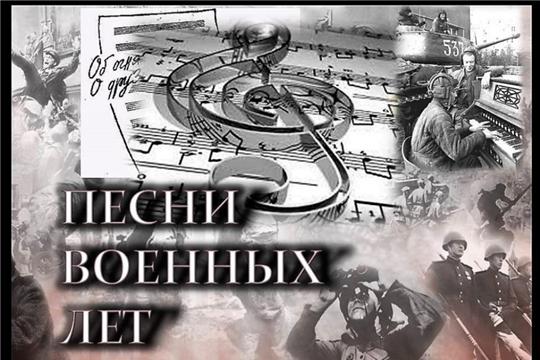 К 75-летию Великой Победы объявлен вокальный конкурс «На музыкальной волне. Песни военных лет»