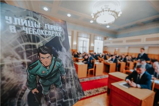 В школах города стартовал проект «Улицы героев в Чебоксарах»