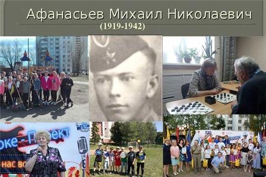 У Победы есть имя: в Московском районе Чебоксар чтят и помнят подвиги летчика Михаила Афанасьева