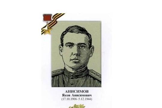 Год памяти и славы: одна из улиц столицы названа в честь Героя Советского Союза Якова Анисимова