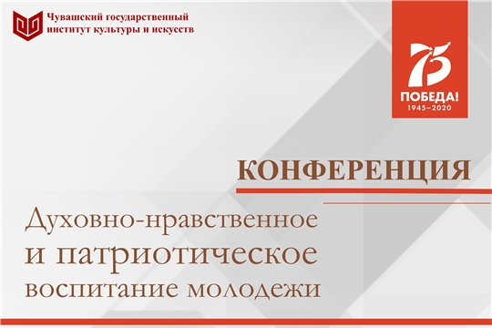 В г.Чебоксары пройдет конференция «Духовно-нравственное и патриотическое воспитание молодежи»