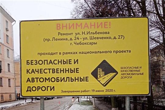 В Чебоксарах в рамках проекта «Улица Победы» в нормативное состояние будет приведена улица Николая Ильбекова